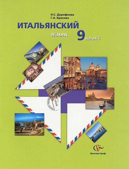 Итальянский язык. 9 класс. Учебное пособие (+ CD) ( 978-5-360-02898-7 )