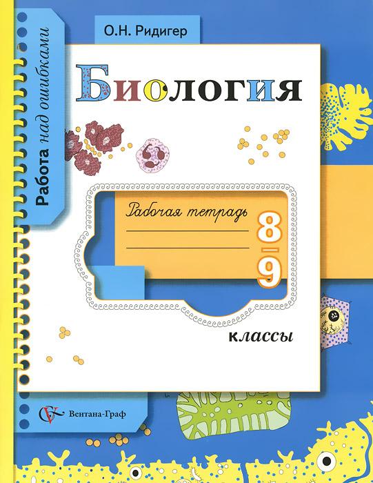 Биология. 8-9 классы. Рабочая тетрадь