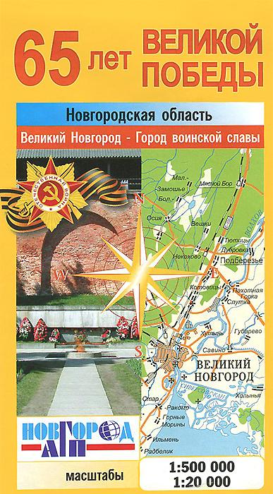 65 лет Великой Победы. Новгородская область. Туристская карта