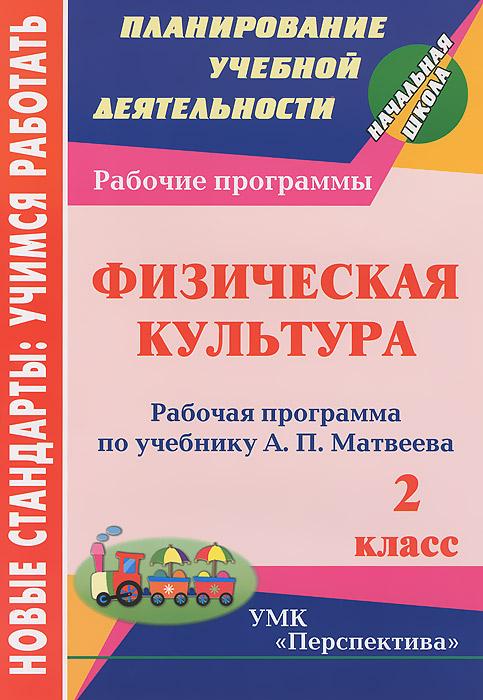Физическая культура. 2 класс. Рабочая программа по учебнику А. П. Матвеева ( 978-5-7057-3162-6 )