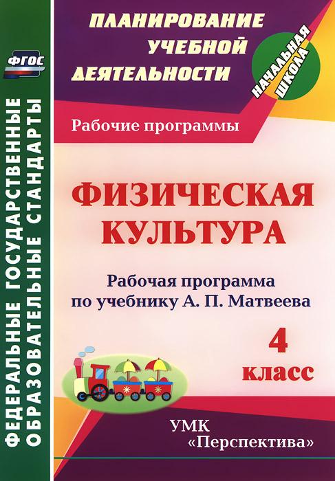 Физическая культура. 4 класс. Рабочая программа по учебнику А. П. Матвеева ( 978-5-7057-3528-0 )