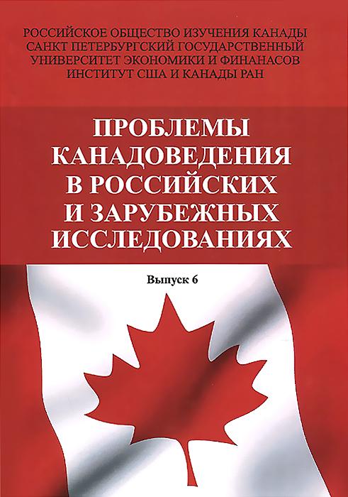 Проблемы канадоведения в российских и зарубежных исследованиях. Выпуск 6.