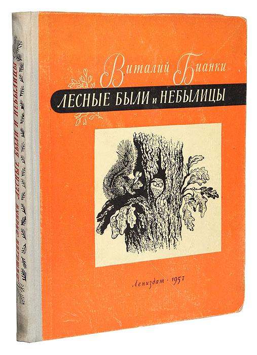 Лесные были и небылицы12296407В книгу включены рассказы и сказки только о тех зверях и птицах, которые живут в ленинградской области. Чтобы лучше разобраться, когда и с кем познакомиться, в книге напечатан СИНИЧКИН КАЛЕНДАРЬ. Перед каждой частью - весна, лето, осень, зима - помещены сообщения из ленинградской Лесной газеты, рассказывающей, что происходит в это время у птиц и зверей.