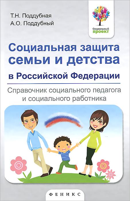 Социальная защита семьи и детства в Российской Федерации. Справочник социального педагога и социального работника ( 978-5-222-23093-0 )