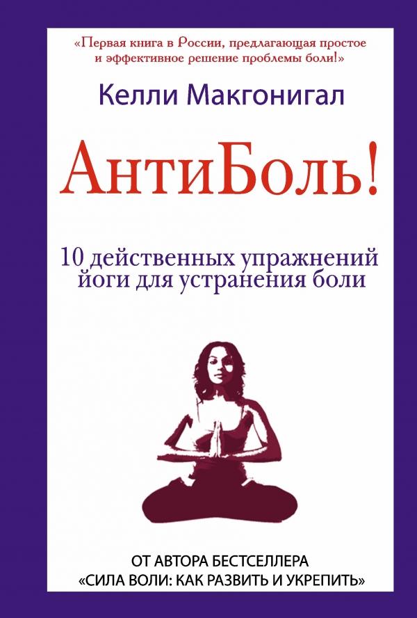 Антиболь! 10 действенных упражнений йоги для устранения боли ( 978-5-17-085125-6 )
