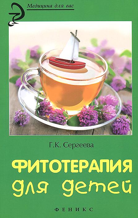 Фитотерапия для детей ( 978-5-222-23262-0 )
