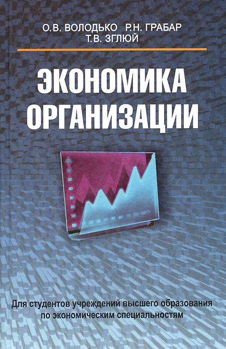 Экономика организации. Учебное пособие