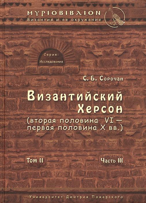 Византийский Херсон (вторая половина VI - первая половина X вв.). Том 2. Часть 3