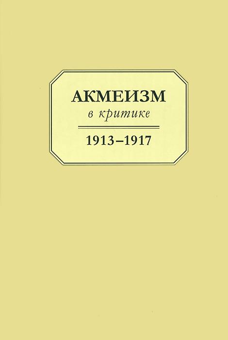 Акмеизм в критике. 1913-1917