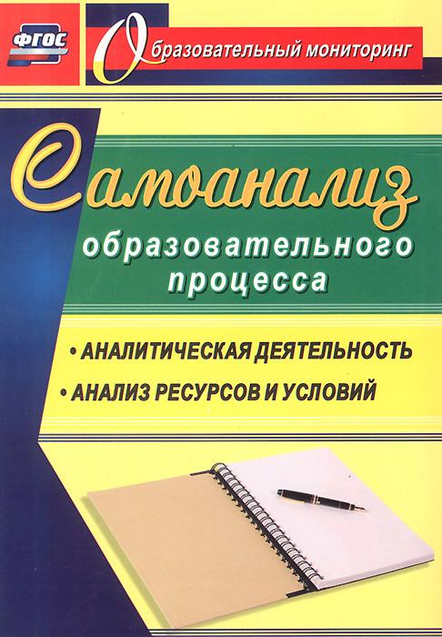 Самоанализ образовательного процесса. Аналитическая деятельность. Структура и содержание анализа ресурсов и условий ( 978-5-7057-3391-0 )