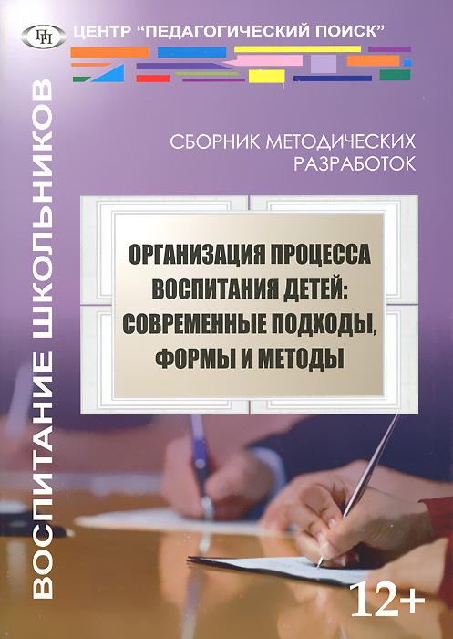 Организация процесса воспитания детей. Современные подходы, формы и методы