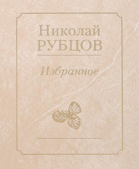 Николай Рубцов. Избранное