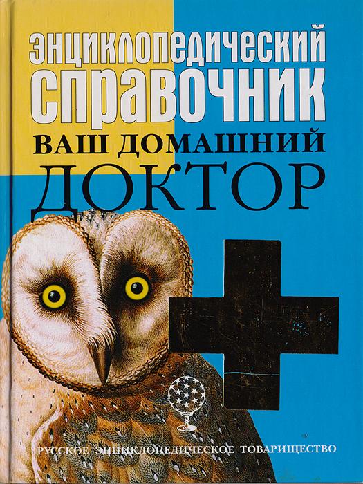 Энциклопедический справочник. Ваш домашний доктор
