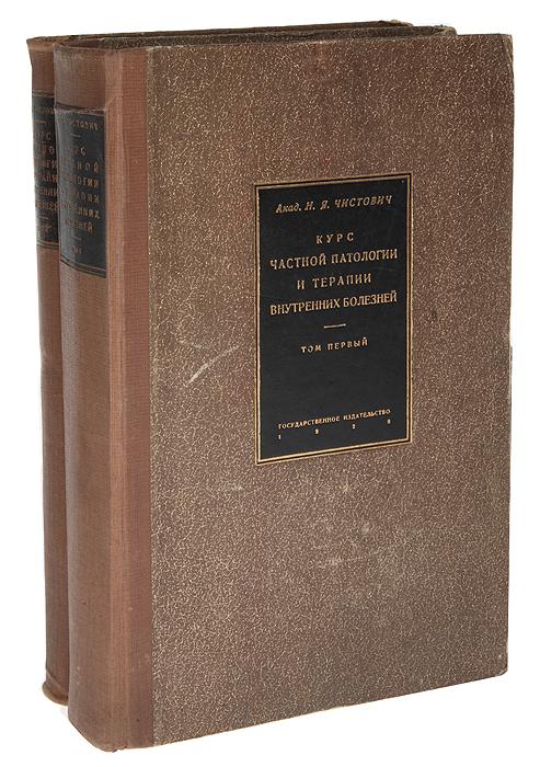 Курс частной патологии и терапии внутренних болезней в 2 томах