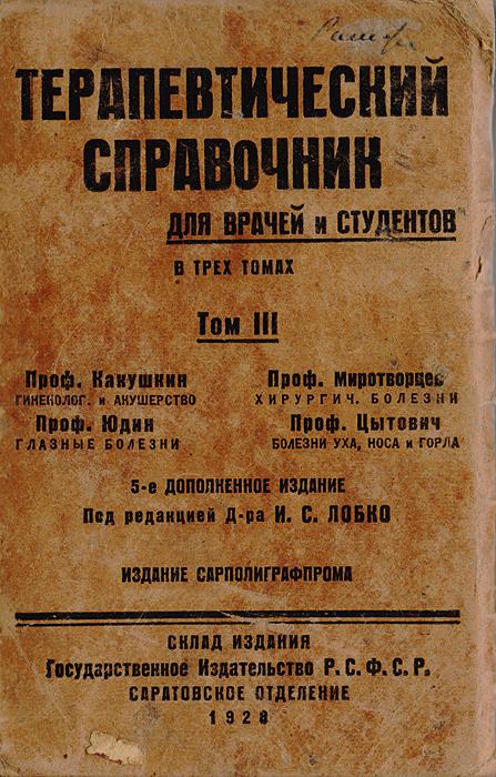 Терапевтический справочник. Том III
