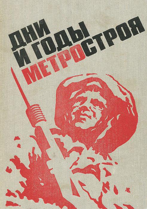 Дни и годы метростроя