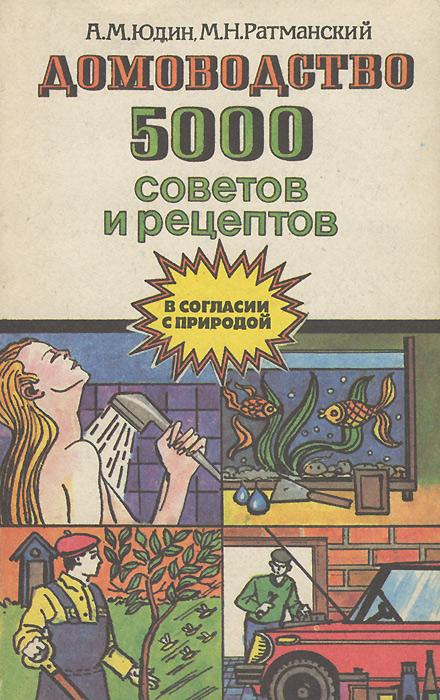 Домоводство. 5000 советов и рецептов