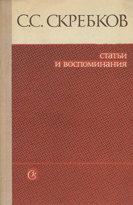 С. С. Скребков. Статьи и воспоминания