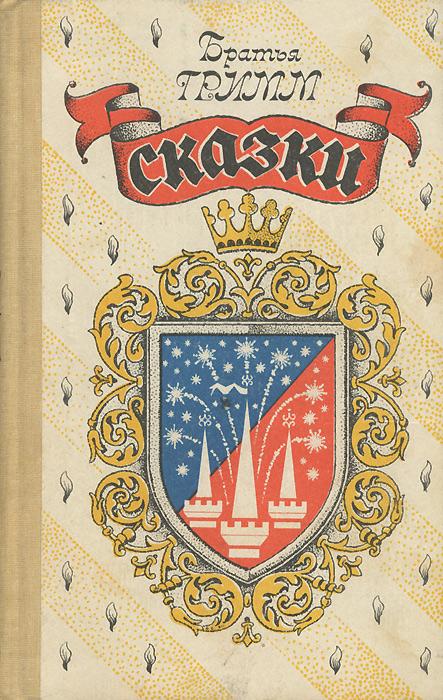 Книга Братья Гримм. Сказки