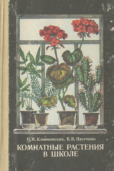 Комнатные растения в школе