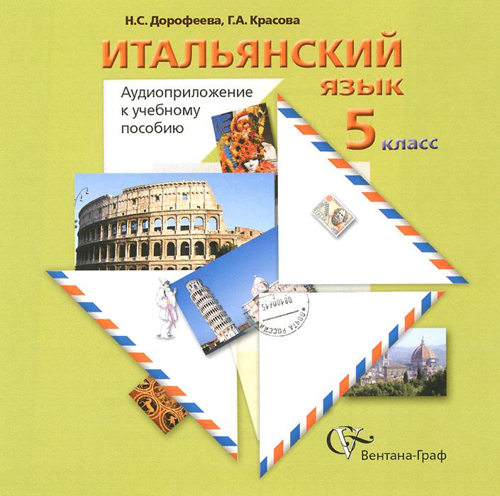 Итальянский язык. 5 класс (аудиокурс на MP3) ( 978-5-360-02937-3 )