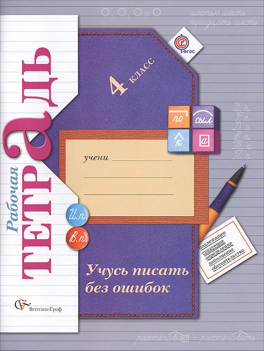 Учусь писать без ошибок. 4 класс. Рабочая тетрадь
