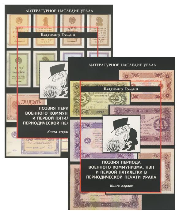 Поэзия периода военного коммунизма, НЭП и первой пятилетки в периодической печати Урала. В 2 книгах (комплект)