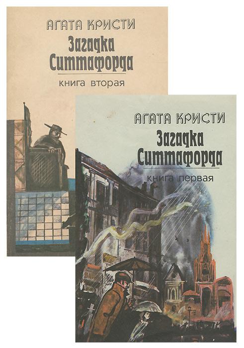 Загадка Ситтафорда (комплект из 2 книг)