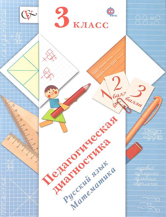 Русский язык, математика. 3 класс. Педагогическая диагностика. Комплект материалов12296407Предлагаемая система диагностических работ позволит определить уровень сформированности предметных знаний и умений по математике и русскому языку, а также универсальных учебных действий; отследить динамику индивидуального продвижения учащегося. Результаты служат основой для принятия обоснованных педагогических решений о дальнейшем ходе обучения. Комплект бланков позволяет в течение учебного года провести три диагностические работы в классе из 28 учащихся.
