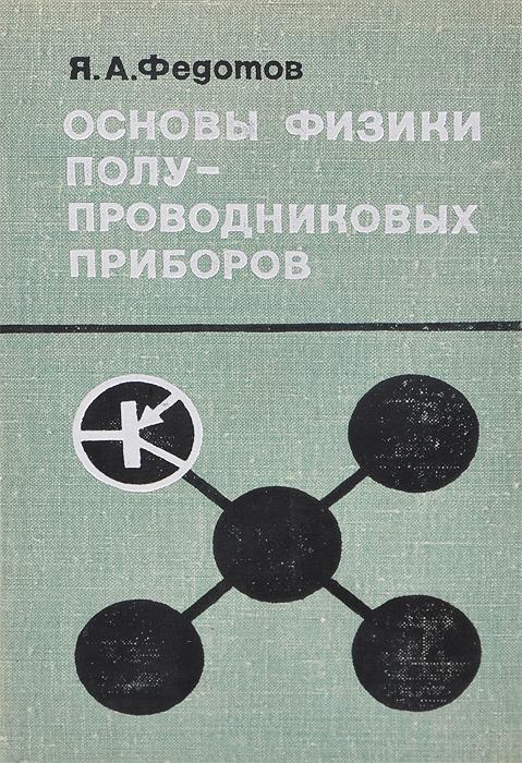 Основы физики полупроводниковых приборов