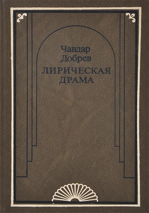 Лирическая драма