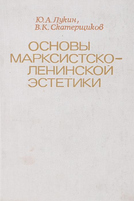 Основы марксистско-ленинской эстетики. Учебное пособие