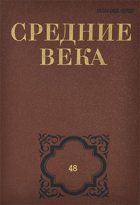 Средние века. Выпуск 48