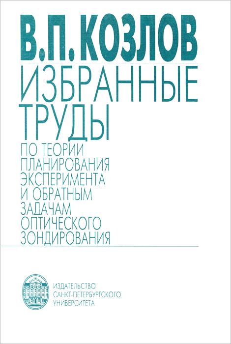 Избранные труды по теории планирования эксперимента и обратным задачам оптического зондирования ( 5-288-02781-1 )