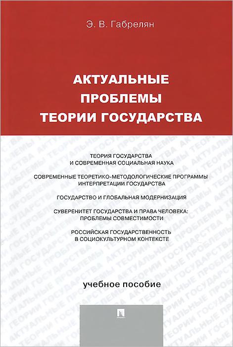 Актуальные проблемы теории государства. Учебное пособие ( 978-5-392-13483-0 )