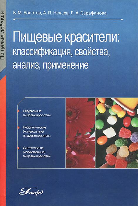 Пищевые красители. Классификация, свойства, анализ, применение ( 978-5-98879-057-0 )