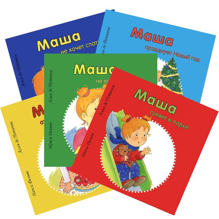 Маша (комплект из 5 книг)12296407Серию книжек про маленькую девочку Машу читают теперь в 80 странах мира, и за десять лет существования она переведена на 23 языка. Просто и доходчиво рассказать малышу о важных вещах, которые порой нам, взрослым, кажутся не заслуживающими внимания, но для маленького человека являются большими и сложными, - не так-то легко. А надо: ведь если упустишь время, то потом будет намного труднее. Рассказать просто о важном - что может быть важнее, труднее и... веселее!