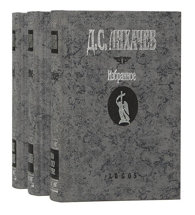 Д. С. Лихачев. Избранное (комплект из 3 книг)