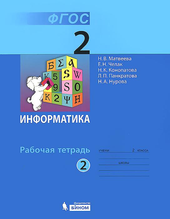 Информатика. 2 класс. Рабочая тетрадь. В 2 частях. Часть 2 ( 978-5-906812-21-6 , 978-5-9963-1751-6 )