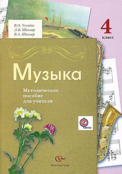 Музыка. 4 класс. Методическое пособие для учителя ( 978-5-360-04452-9 )