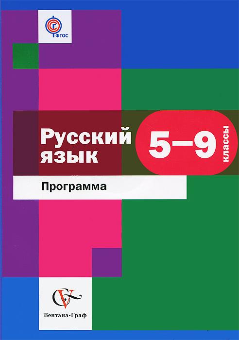 Русский язык. 5-9 классы. Программа (+ CD-ROM)