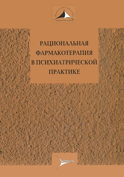 Рациональная фармакотерапия в психиатрической практике
