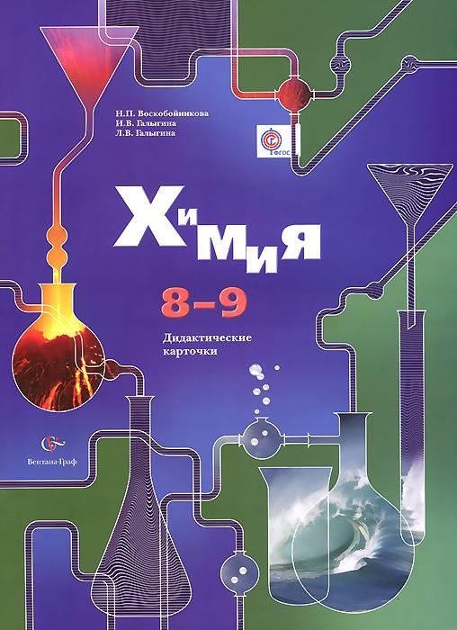 Химия. 8-9 классы. Дидактические карточки. Учебное пособие