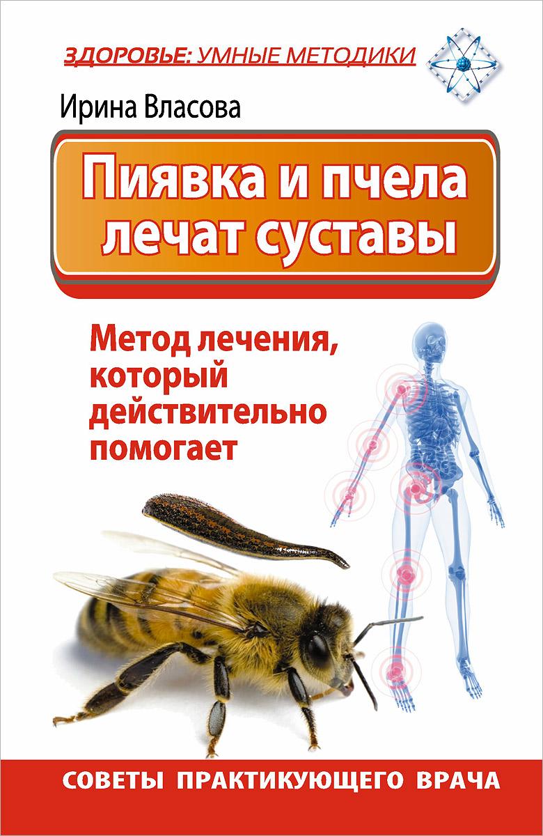Пиявка и пчела лечат суставы. Метод лечения, который действительно помогает. Советы практикующего врача ( 978-5-17-084710-5 )