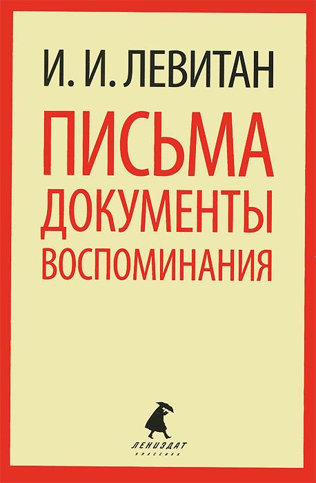 И. И. Левитан. Письма. Документы. Воспоминания ( 978-5-4453-0244-5 )