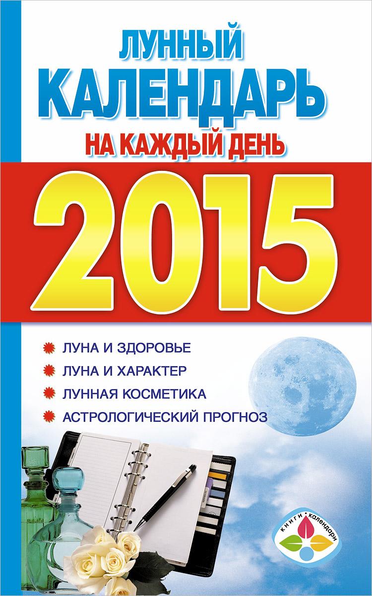 Лунный календарь на каждый день. 2015