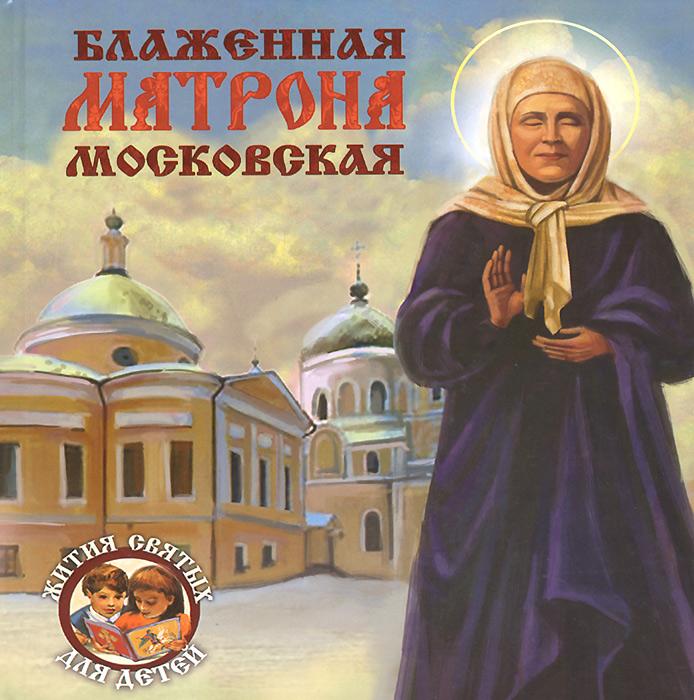 Блаженная Матрона Московская12296407Книга МАТРОНА МОСКОВСКАЯ рассказывает о жизни и подвиге блаженной старицы - от рождения до преставления. Праведница не видела дневного света, но во мраке безбожия отверзала людям духовные очи. Потеряв возможность ходить, Матрона многим христианам помогла пройти трудным путем спасения. Святую ласково называли Матронушка - настолько близка она была к простым людям, которые всегда могли обратиться к ней за советом и помощью - и получить их.