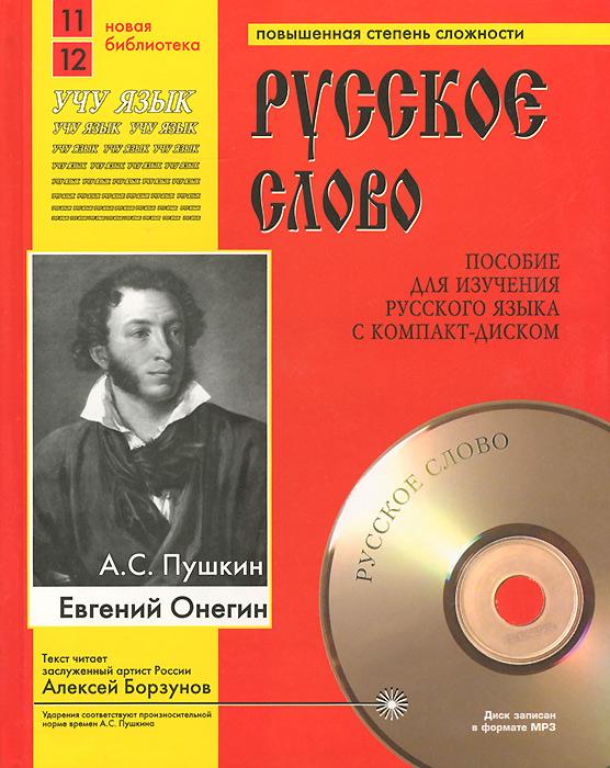 Евгений Онегин. Учебное пособие (+ CD)