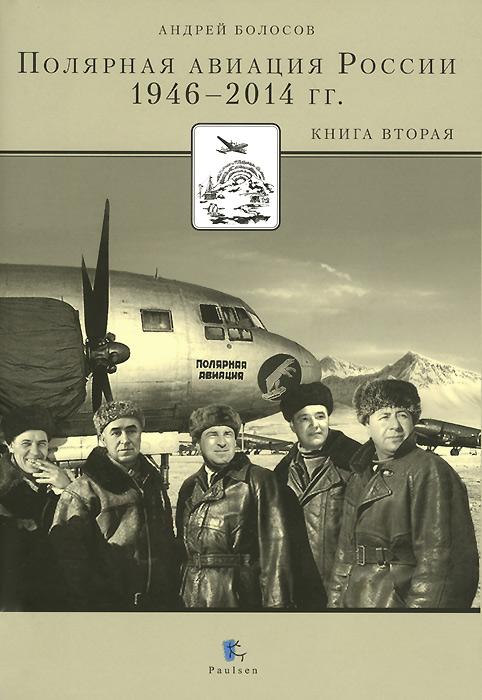 Полярная авиация России. 1946-2014 гг. Книга 2