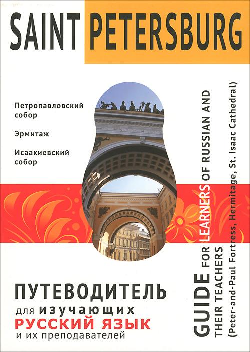 Saint Petersburg. Путеводитель для изучающих русский язык и их преподавателей